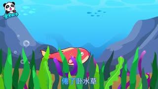宝宝巴士儿歌之奇趣大自然 第10集