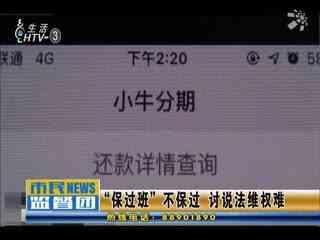 """市民监督团_20190627_""""保过班""""不保过 讨说法维权难"""