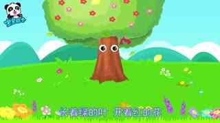 宝宝巴士儿歌之植树环保 第1集