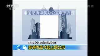 第二十九届中国新闻奖参评作品上网公示