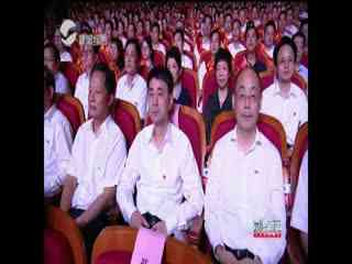 嘉兴:嘉兴市庆祝中国共产党成立98周年表彰大会召开