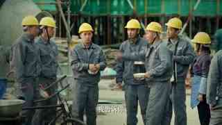 《春天里》男子因工友的事大骂老工人,众人起冲突,老板及时赶到解决问题