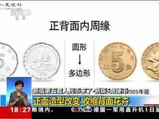 新版第五套人民币来了