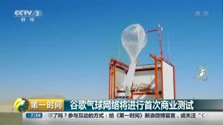 谷歌气球网络将进行首次商业测试