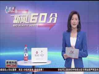 杭州新闻60分_20190703_杭州新闻60分(07月03日)