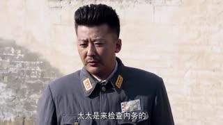 《豆娘》队友帮假小子打掩护,日本兵却执意揭其底细,反惹团长姨太不满