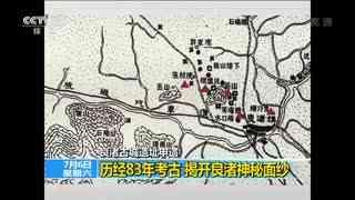 良渚古城遗址申遗:历经83年考古 揭开良渚神秘面纱