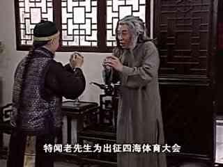 《好汉一箩筐》医馆征集秘方,却引来了两名怪大叔,不料他们竟然是越狱的诈骗犯