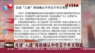 """良渚""""入遗""""再助确认中华五千年文明史"""