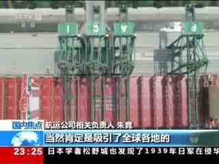 天津:世界载箱量最大集装箱船首航