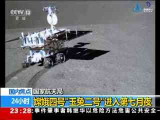 """国家航天局:嫦娥四号""""玉兔二号""""进入第七月夜"""