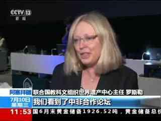 中国世遗保护工作受到广泛认可