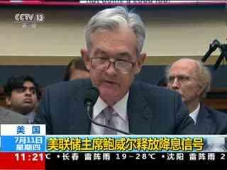 美联储主席鲍威尔释放降息信号