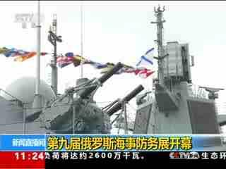 第九届俄罗斯海事防务展开幕