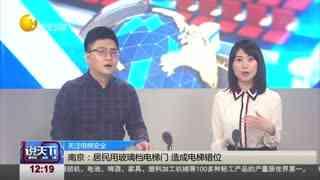 南京:居民用玻璃挡电梯门 造成电梯错位