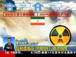 """反制美施压 伊朗频打""""铀浓缩牌"""""""