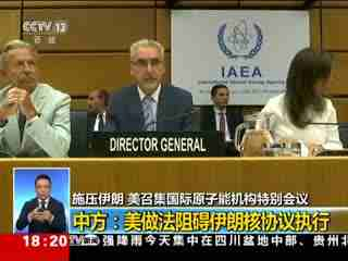 施压伊朗 美召集国际原子能机构特别会议