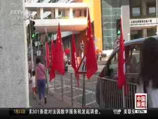 香港同胞庆祝国庆70年筹委会在港成立
