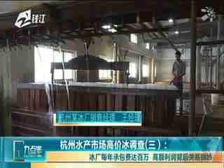 """九点半_20190711_杭州水产市场高价冰调查:市场解释""""专供""""是出于安全考虑"""