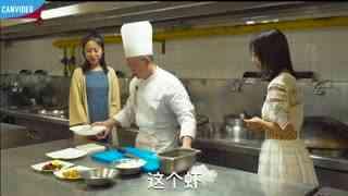 香格里拉大厨3