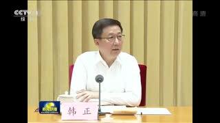 韩正出席全面停止军队有偿服务工作总结表彰大会