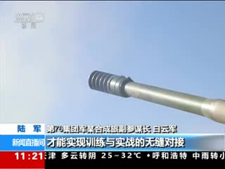 陆军:海拔4000米 多型火炮实射考核