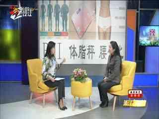 浙江名医馆_20190716_肥胖分为不同种类 内肥危害大