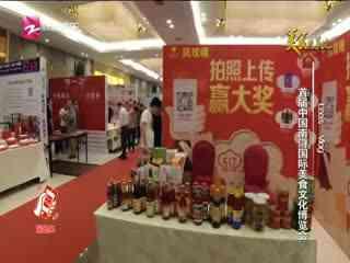 美食兄弟连_20190716_首届中国南浔国际美食文化博览会