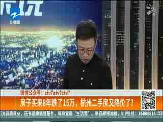 房产我来说_20190716_房子买来8年跌了15万 杭州二手房又降价了?