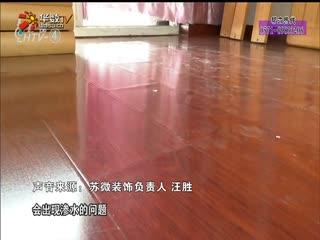 """我的装修有话说_20190716_苏微装饰:做""""防水""""却漏水"""