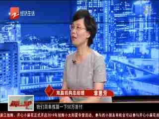 经视看地产_20190716_国家统计局:6月杭州新房价格环比涨幅1.1% 二手房环比涨幅0.4%