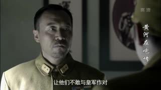 《黄河在咆哮》这一次游击战,日本军官第一次惨败十分生气,日军完全被当猴耍