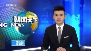 """七国集团财长会召开 法美""""数字服务税争端""""成核心议题"""
