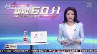 杭州新闻60分_20190718_杭州新闻60分(07月18日)