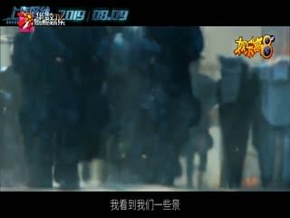 娱乐高八度_20190718_《上海堡垒》人类与外星势力终极战