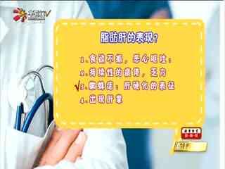 浙江名医馆_20190718_越来越年轻化的脂肪肝