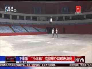 """2019下半年""""小莲花""""或将举办网球表演赛"""