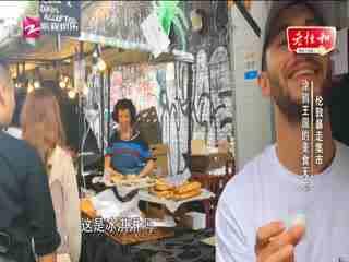 美食兄弟连_20190718_伦敦暴走集市 明火当街烤的饼和肉