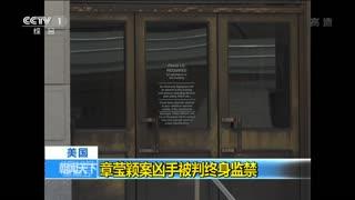 美国:章莹颖案凶手被判终身监禁