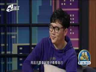 虎哥脱口秀_20190719_虎哥脱口秀(07月19日)