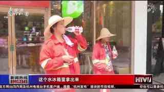 杭州新闻60分_20190719_杭州新闻60分(07月19日)