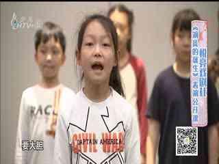 爱上舞台_20190719_悦亮戏剧社《演员的诞生》表演公开课