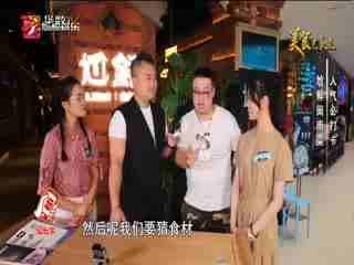 美食兄弟连_20190719_人气必打卡 尬鲜闽南菜