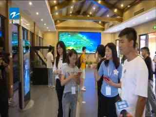 文化大舞台_20190719_跟着书本看杭州 百名恩施少年来杭游学