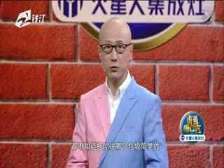 虎哥脱口秀_20190720_虎哥脱口秀(07月20日)