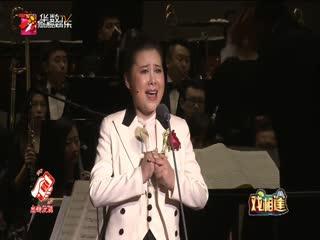 戏相逢_20190720_魏春芳越剧交响演唱会