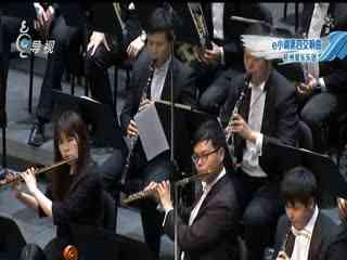 文化艺术精品展播_20190720_e小调第四交响曲 杭州爱乐乐团