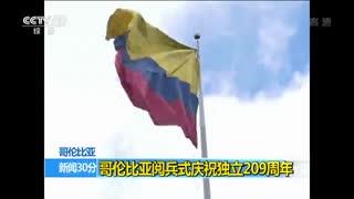 哥伦比亚举行阅兵式庆祝独立209周年