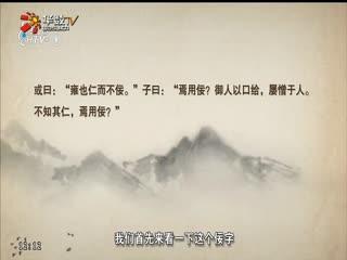 市民大学堂_20190721_论语 冉雍 子路