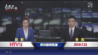 杭州新闻联播_20190721_杭州新闻联播(07月21日)